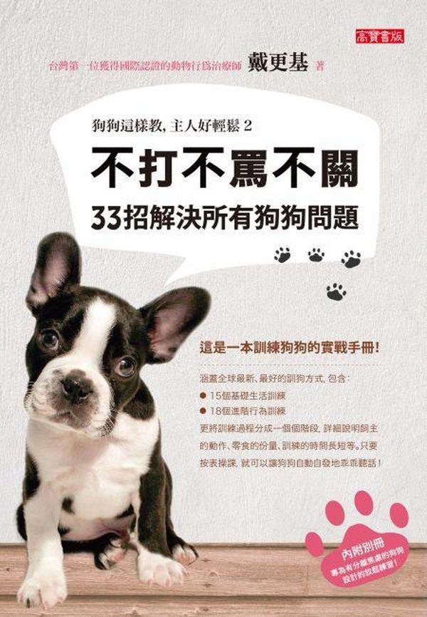 狗狗這樣教,主人好輕鬆2:不打不罵不關,33招解決所有狗狗問題