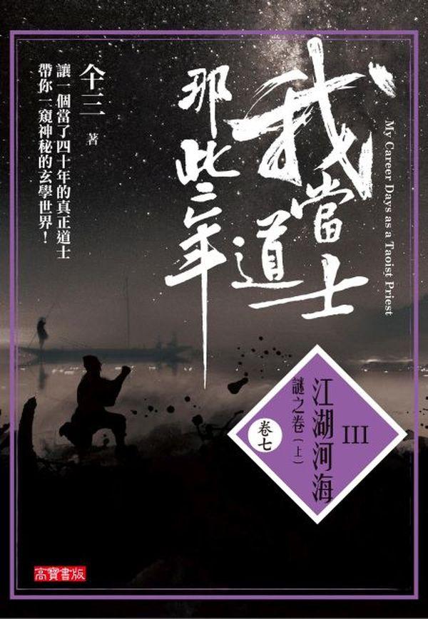 我當道士那些年III卷七:江湖河海.謎之卷(上)