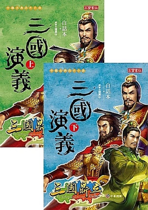 白話本三國演義〈上+下,共二冊〉