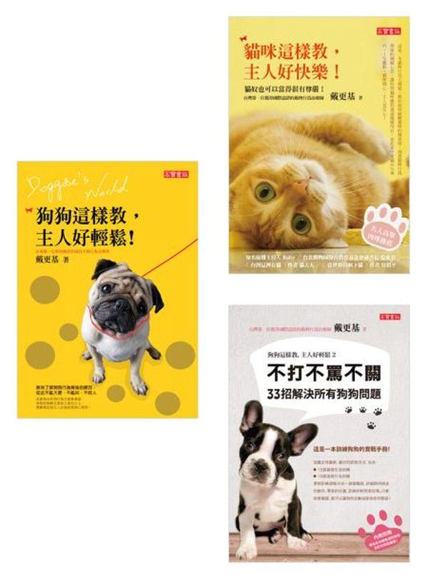 戴更基〔狗貓這樣教,主人好輕鬆〕套書,共3冊