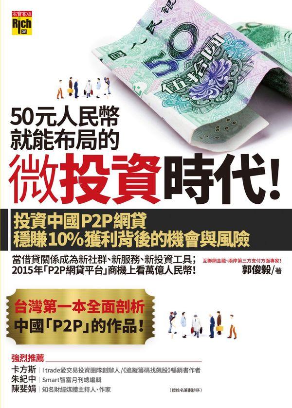 50元人民幣就能布局的微投資時代!投資中國P2P網貸穩賺10%獲利背後的機會與風險