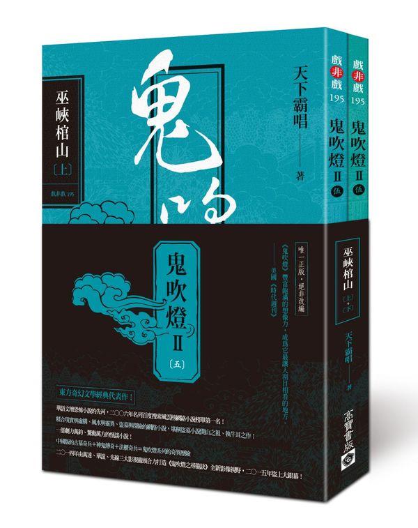 鬼吹燈Ⅱ之五:巫峽棺山(上)(下)
