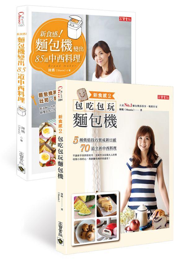 新食感!麵包機食譜1+2套書:超過150種中西料理+包吃包玩,再創麵包烘焙全新盛世
