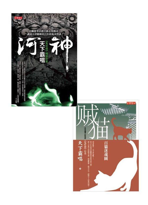 天下霸唱《河神+賊貓》套書,共二冊
