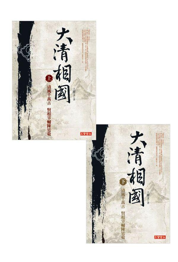 大清相國套書(上冊+下冊,共二冊)