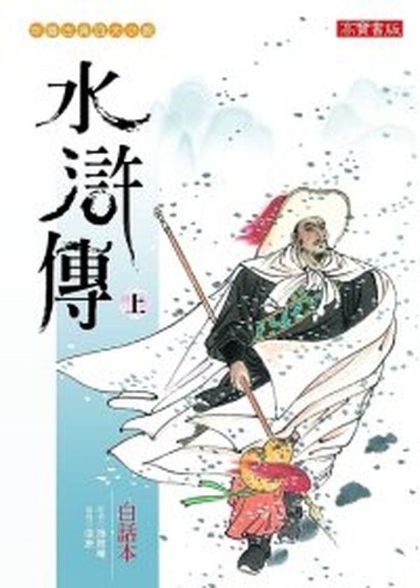 白話本水滸傳(上)