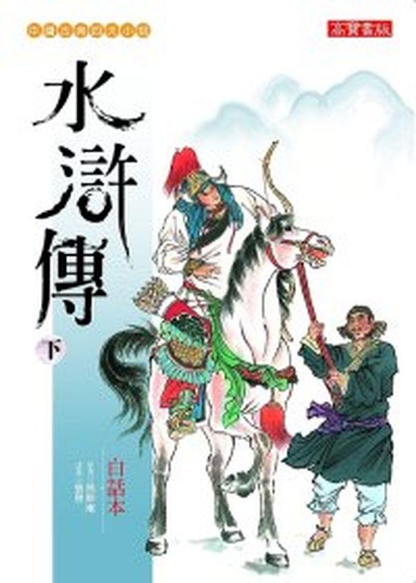 白話本水滸傳(下)