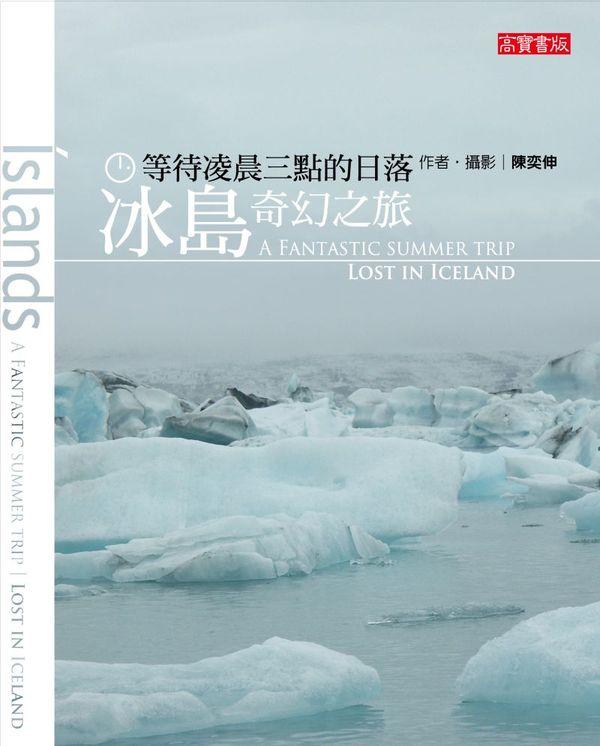 等待凌晨三點的日落:冰島奇幻之旅