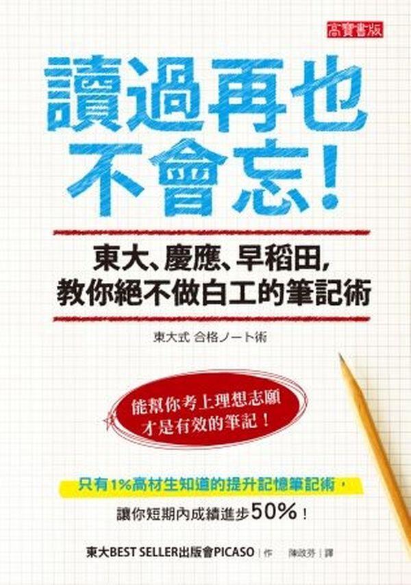 讀過再也不會忘!:東大、慶應、早稻田,教你絕不做白工的筆記術!