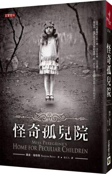 怪奇孤兒院【電影書衣版】