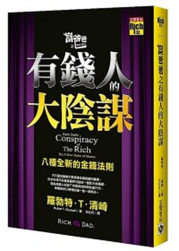 富爸爸之有錢人的大陰謀:八種全新的金錢法則