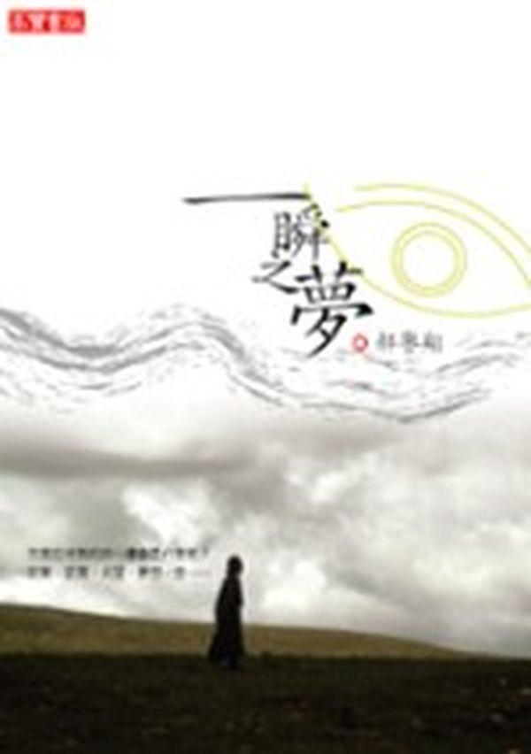 一瞬之夢 :我的中國紀行