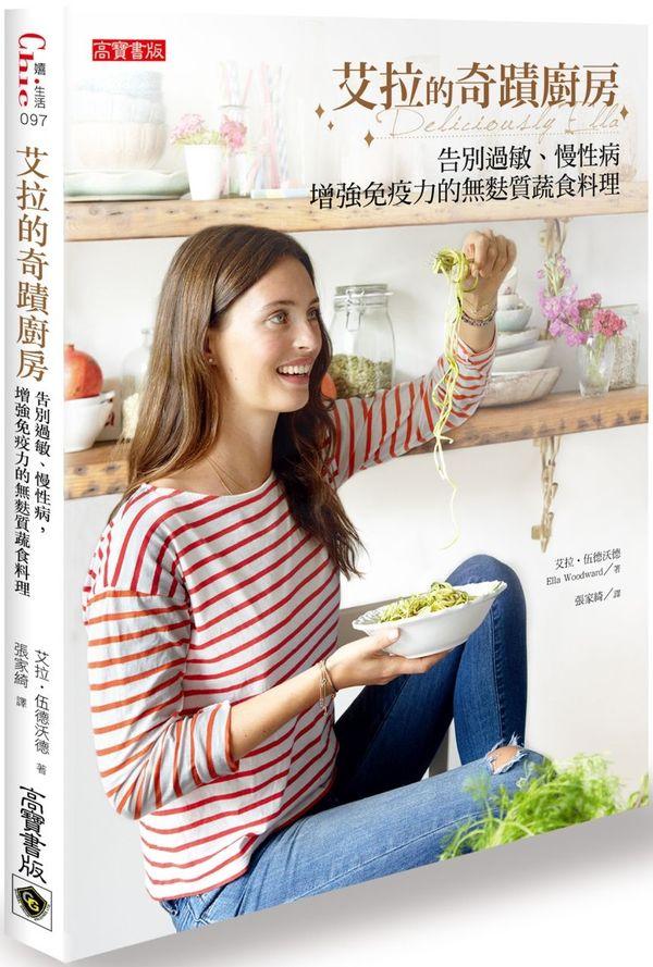 艾拉的奇蹟廚房:告別過敏、慢性病,增強免疫力的無麩質蔬食料理