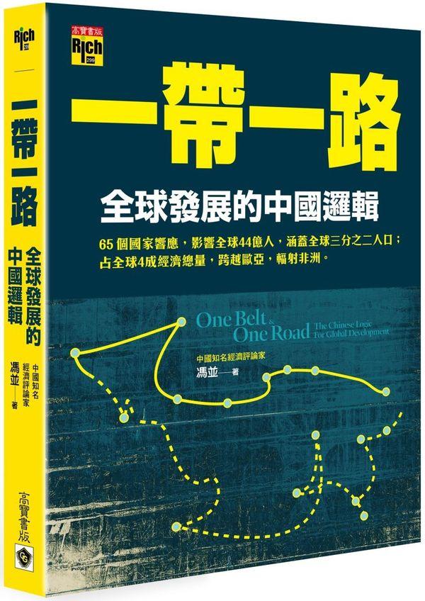 一帶一路:全球發展的中國邏輯