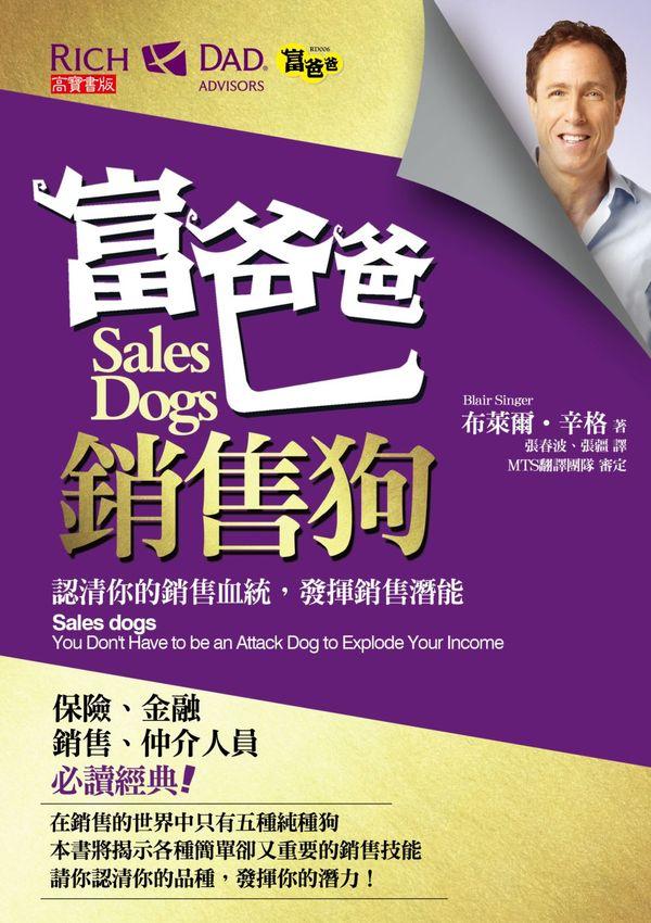 富爸爸銷售狗