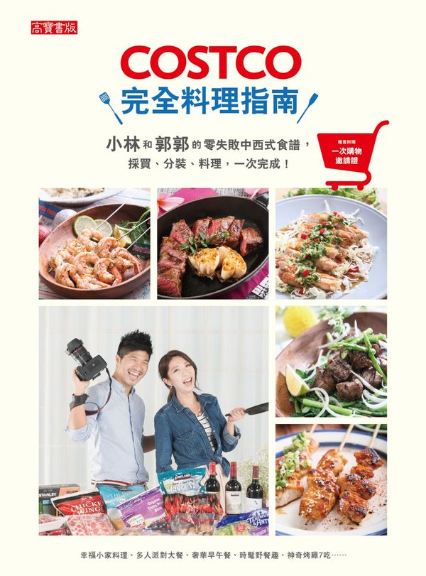 COSTCO完全料理指南:小林和郭郭的零失敗中西式食譜,採買、分裝、料理,一次完成!【隨書附好市多一次購物邀請證】