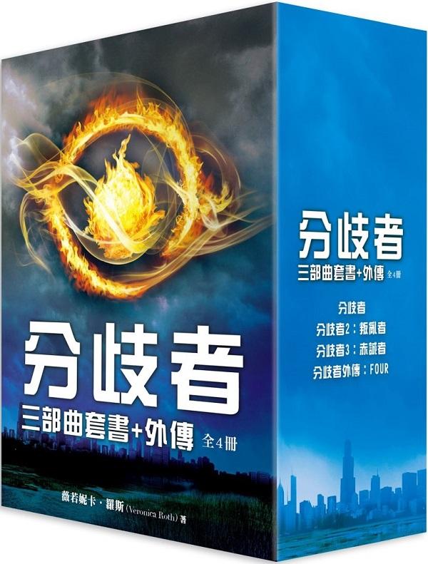 分歧者三部曲套書+外傳(全四冊)