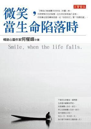 微笑,當生命陷落時