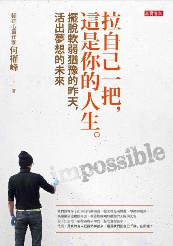 拉自己一把,這是你的人生:擺脫軟弱猶豫的昨天,活出夢想的未來