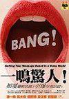BANG!一鳴驚人