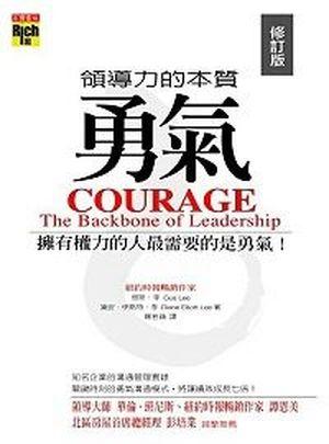 勇氣:領導力的本質(2007年最新修訂版)