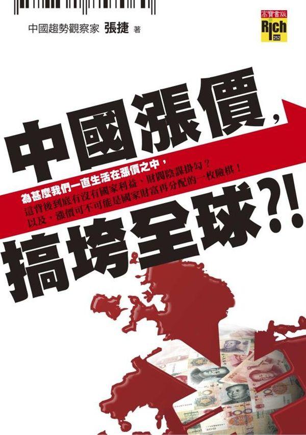 中國漲價,搞垮全球?!