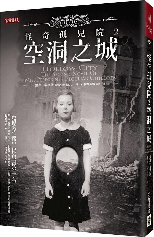 怪奇孤兒院2:空洞之城