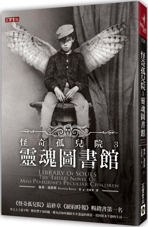怪奇孤兒院3:靈魂圖書館
