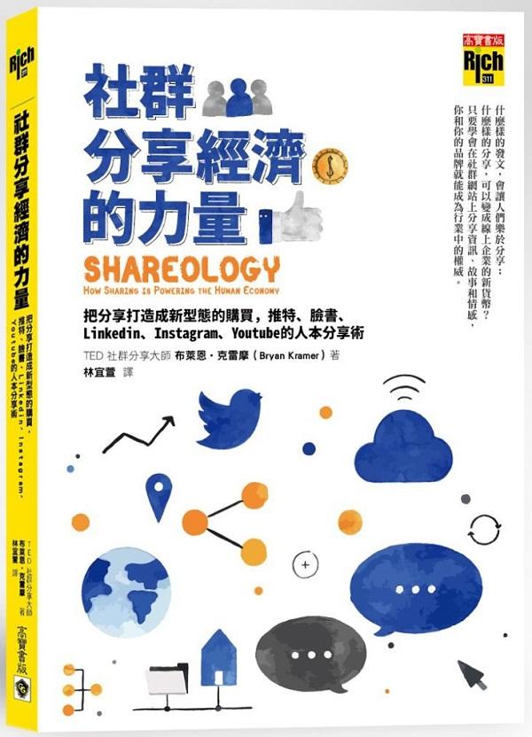社群分享經濟的力量:把分享打造成新型態的購買,推特、臉書、Linkedin、Instagram、Youtube的人本分享術