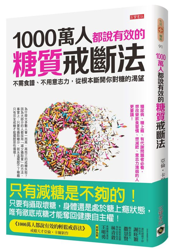 1000萬人都說有效的糖質戒斷法:不需食譜、不用意志力,從根本斷開你對糖的渴望
