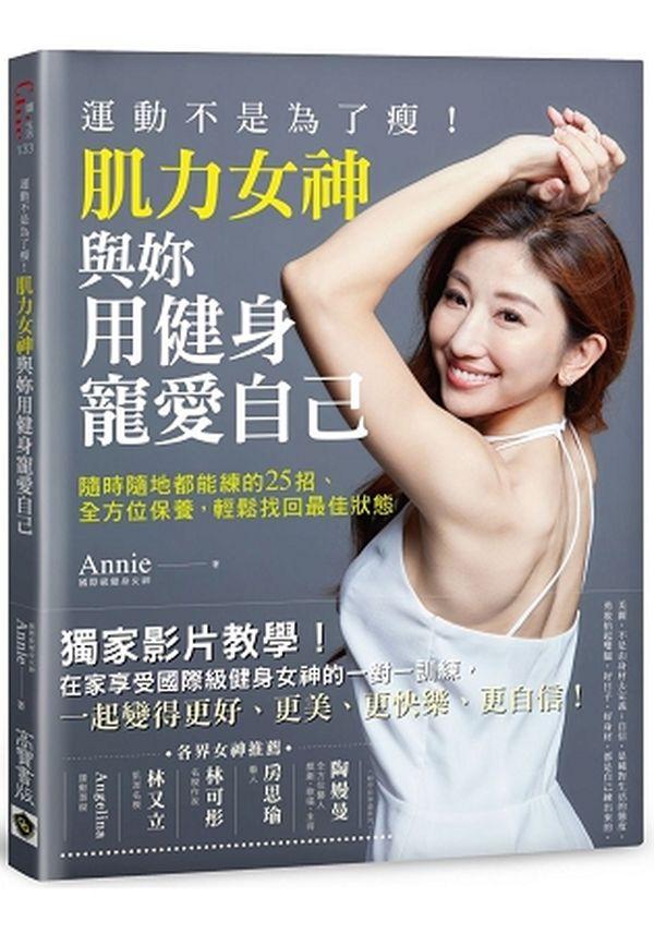 運動不是為了瘦!肌力女神與妳用健身寵愛自己:隨時隨地都能練的25招、全方位保養,輕鬆找回最佳狀態