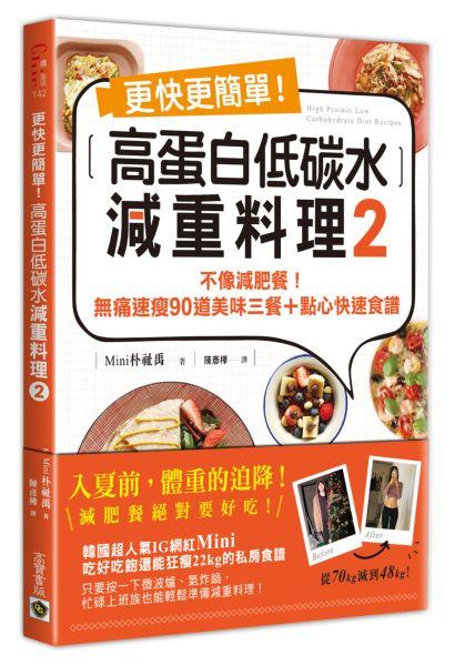 更快更簡單!高蛋白低碳水減重料理2:不像減肥餐!無痛速瘦90道美味三餐+點心快速食譜