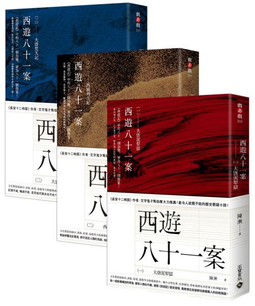 西遊八十一案【1~3套書】