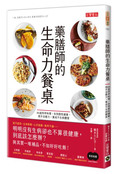 藥膳師的生命力餐桌:84道四季料理,告別假性健康,提升自癒力,養成不生病體質