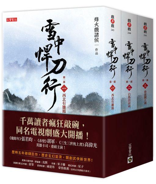 雪中悍刀行第一部【1~3套書】:(一)西北有雛鳳、(二)白馬出涼州、(三)春雷闖江湖