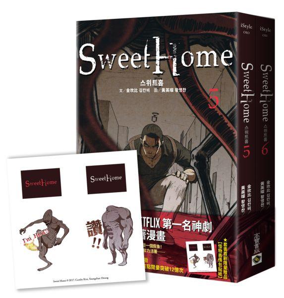 Sweet Home【5+6套書】首刷贈限量「怪物表情包貼紙」:Netflix冠軍韓劇同名原著漫畫