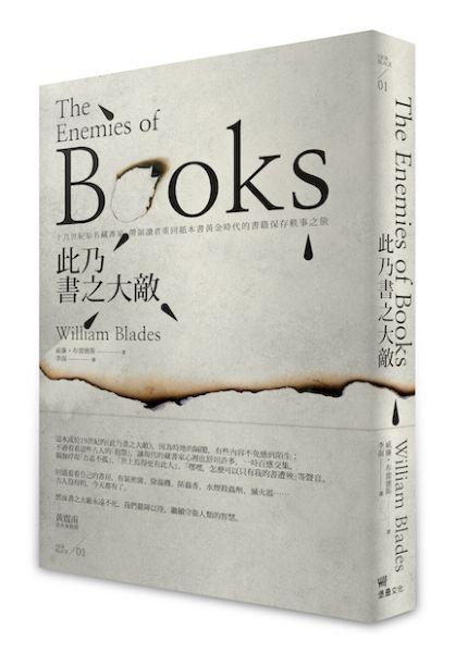 此乃書之大敵:十九世紀知名藏書家,帶領讀者重回紙本書黃金時代的書籍保存軼事之旅。