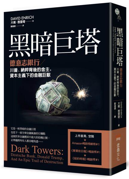 黑暗巨塔:德意志銀行——川普、納粹背後的金主,資本主義下的金融巨獸
