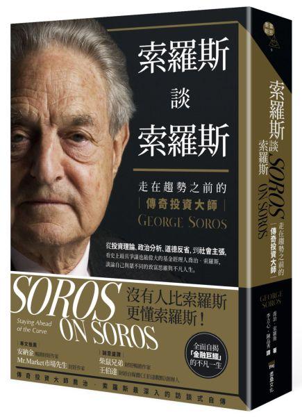 索羅斯談索羅斯:走在趨勢之前的傳奇投資大師