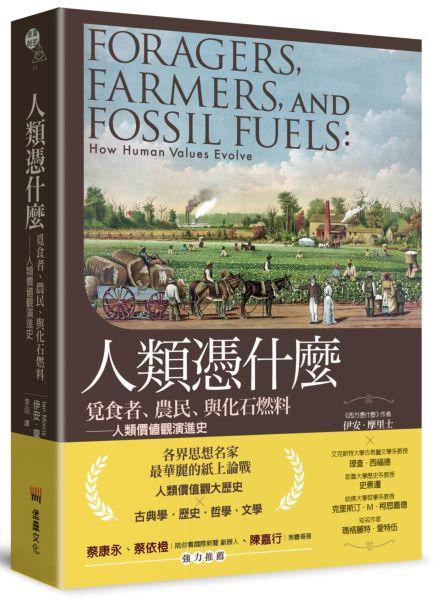 人類憑什麼:覓食者、農民、與化石燃料——人類價值觀演進史