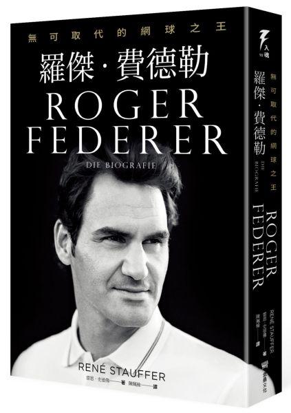 羅傑.費德勒:無可取代的網球之王
