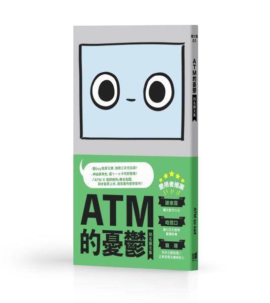 ATM的憂鬱同名圖文集