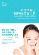 手是世界上最棒的美容工具:拇指消腫、食指亮顏、L型掌去老廢角質的肌膚活力術