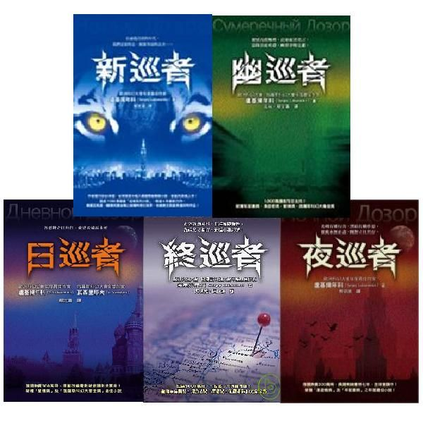 巡者系列套書(全5冊)