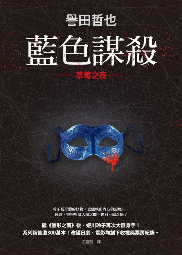 藍色謀殺:草莓之夜