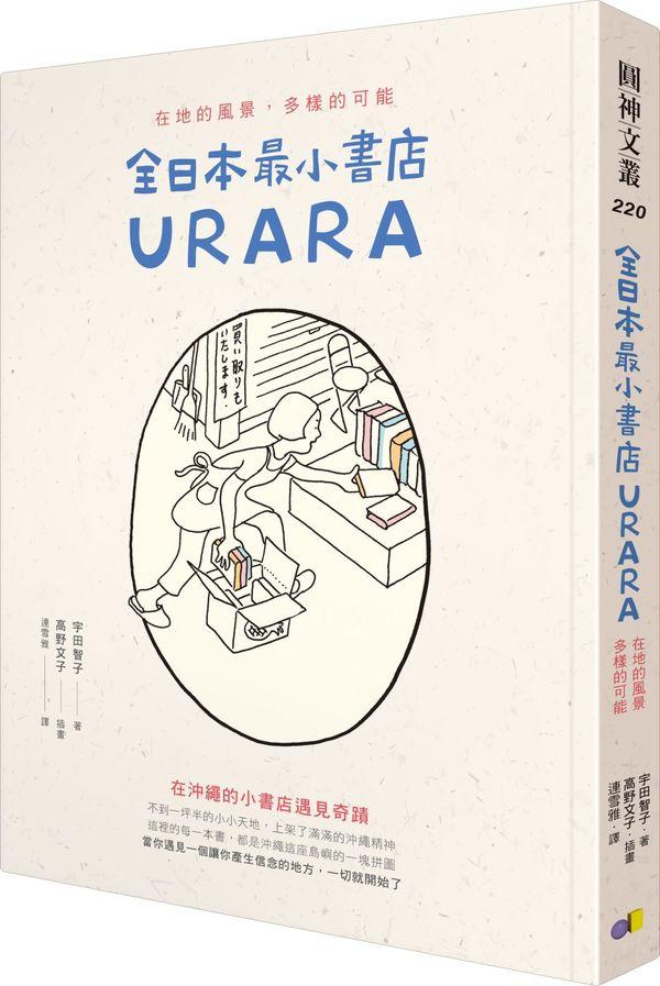 全日本最小書店URARA:在地的風景,多樣的可能
