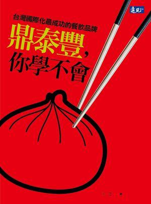 鼎泰豐,你學不會:台灣國際化最成功的餐飲品牌