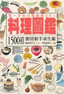料理圖鑑:1500招廚房新手求生術
