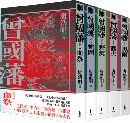 曾國藩(全5冊)