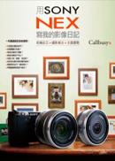 用Sony NEX寫我的影像日記